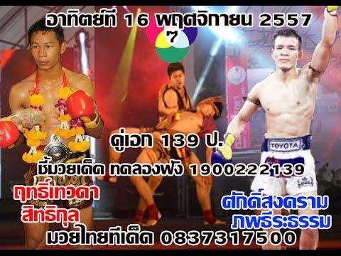 ทัศนะมวย ศึกมวยไทยเจ็ดสีพร้อมฟอร์มหลังวันที่ 16 พฤศจิกายน  2557