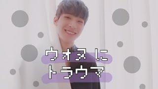 【SEVENTEEN Wonwoo】ウォヌに騙されています
