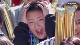 [喜上加喜]女嘉宾李曜与男嘉宾石青山相亲成功!| CCTV综艺
