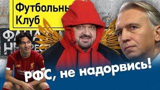 Новое лицо футбола / Свобода! Спорт! Мат! / +1 белорус