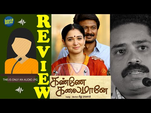 Kanne Kalaimaane Movie Review | Udhayanidhi Stalin | Tamanna Bhatia | Seenu Ramasamy Biography |