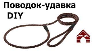 Как сделать поводок удавку, контроллер, ринговку / How to make a leash, halter