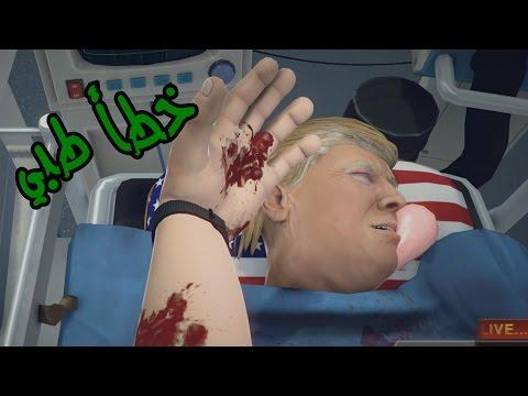 عملية لدونالد ترامب | Surgeon Simulator
