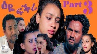 New Eritrean Film 2019 - EYO FKRI - (ዕዬ ፍቅሪ) - Part 3 - ብ በረኸት በየነ (BIBI)