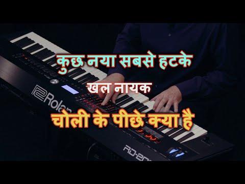 khalnayak---choli-ke-peeche-kya-hai-on-piano-ll-चोली-के-पीछे