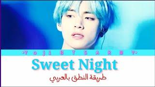 طريقة نطق [OST] تاي [Sweet NIGHT] بالعربي 💜❗