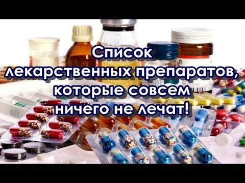 Список лекарственных препаратов, которые совсем ничего не лечат!
