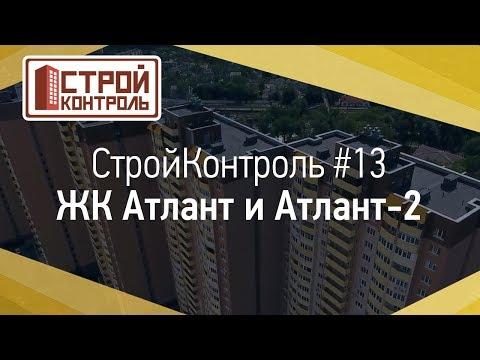 ЖК Атлант и ЖК Атлант-2 - Стройконтроль №13