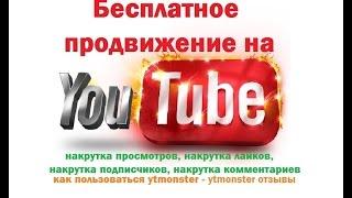 Бесплатное продвижение видео на youtube, как пользоваться ytmonster отзывы, накрутка просмотров,