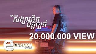 សង្សារផិត មិត្តក្បត់ BY TRA KOLA Ft. J-Pok【 OFFICIAL MUSIC VIDEO】