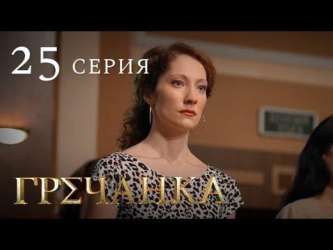 Гречанка смотреть бесплатно в хорошем качестве 25 серия