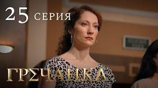 Гречанка. Сериал. Серия 25.