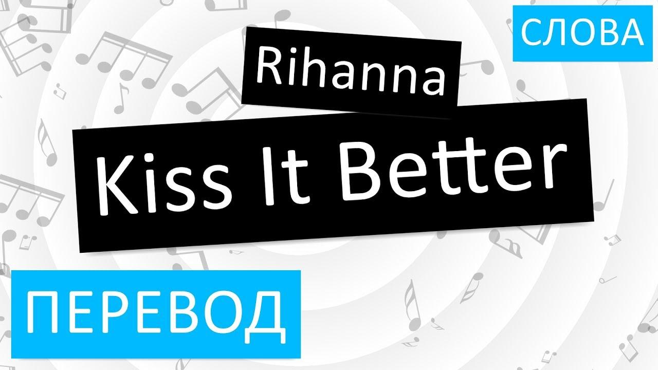 Перевод текста песни Kiss It Better исполнителя (группы) Rihanna. 3....