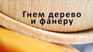 Гнем дерево (древесину) и фанеру bend wood at home