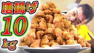 唐揚げ10Kg食べきるまで帰れま10【大食い】