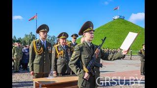Курсанты военного факультета ГрГУ имени Янки Купалы принесли клятву на верность Родине