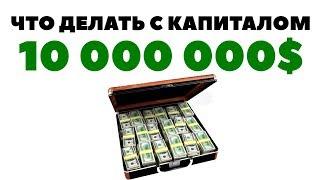 10 000 000 Жить или Инвестировать Куда вложить 10 миллионов долларов США