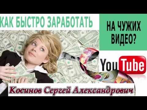 Как заработать деньги на видео в интернете? Заработать на ...