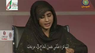 الشاعره مثاني حسن الحاج-3- مربعات
