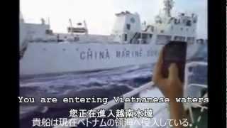 領海侵犯する支那の公船を体当たりで排除するベトナム海洋警察の巡視船 Vietnam VS China
