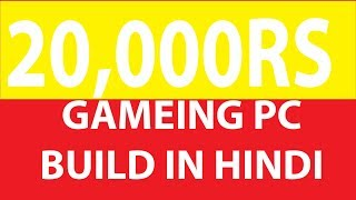 20000rs price gaming pc build support all pc game 2gb graphic cards