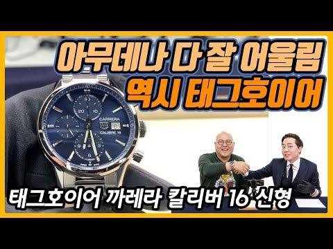 [시계 #137] 어디에나 잘 어울리는 디자인 역시 태그호이어! (태그호이어 까레라 칼리버 16 신형) - 온리뷰(OnReview)