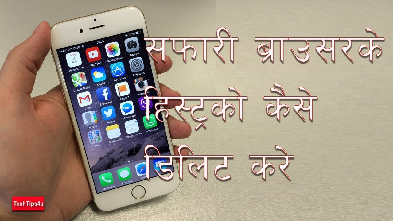 how to delete internet history on iphone how to delete safari browsing history in iphone सफ र 7740