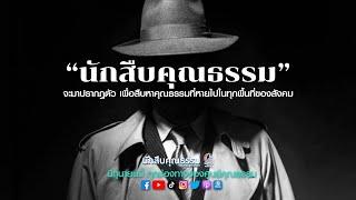 นักสืบคุณธรรม l EP10 (RE-RUN)