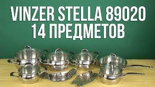 Распаковка Vinzer Stella 89020 из 14 предметов