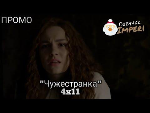 Чужестранка 4 сезон 11 серия / Outlander 4x11 / Русское промо