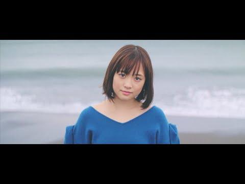 大原櫻子 - さよなら (Official Music Video)