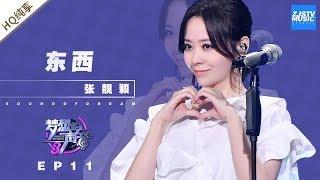 [ 纯享 ] 张靓颖《东西》《梦想的声音3》EP11 20190104  /浙江卫视官方音乐HD/