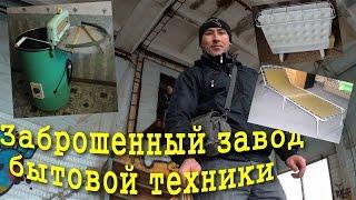 Сталк на заброшенный завод бытовой техники. Stalk an abandoned factory of household appliances.(, 2017-01-20T15:58:36.000Z)
