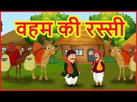 वहम की रस्सी  Moral Stories For Kids  Hindi Cartoon For Children  हिन्दी कार्टून