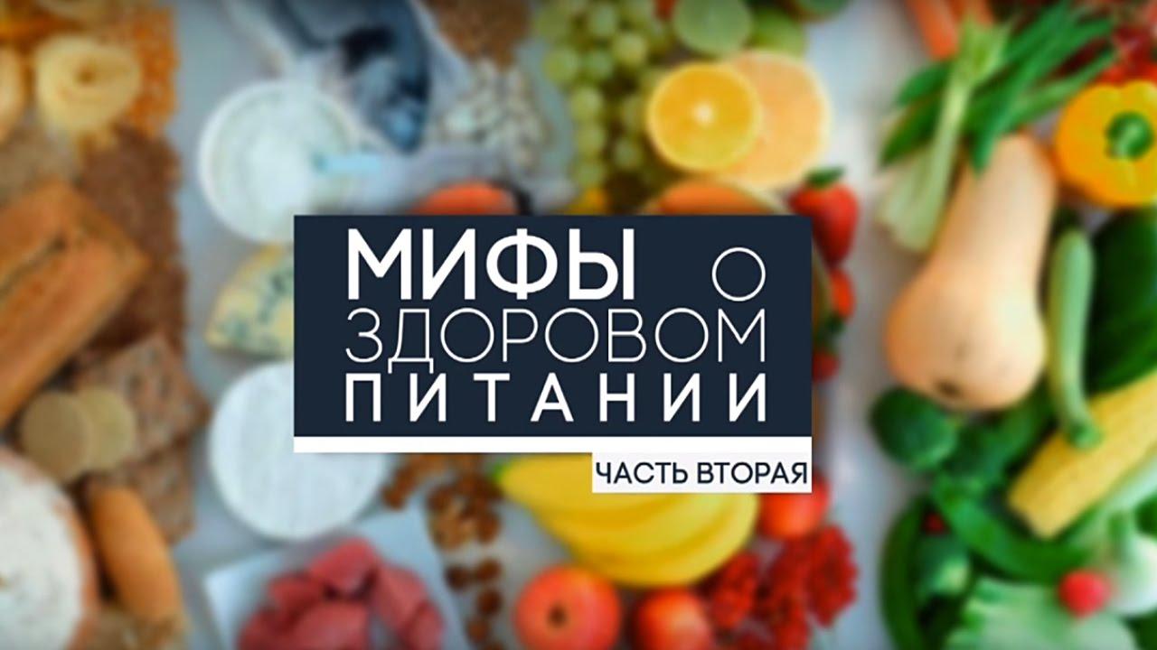 Здоровое питание одним словом o