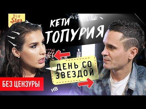 Кети Топурия - пластика, Гуф, секс / Big Star Show 18+