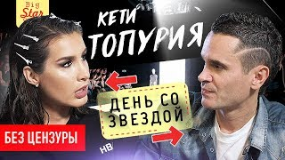 Download Кети Топурия - пластика, Гуф, секс / Big Star Show 18+ Mp3 and Videos