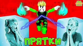TURN all LEDYShKU players! ROBLOX Hide And Seek HIDE and SEEK New Adventures cartoon hero ROBLOKS