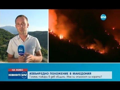 Извънредно положение в Македония - Новините на NOVA (06.08.2017)