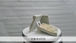 산호석-0723
