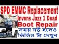 SPD EMMC Repair Full Information II Pac ফাইল না থাকলে কি করবেন? Invens D...