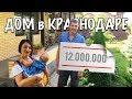 Дом в Краснодаре с большим участком. Цены на дома и землю! Переезд в Краснодар на ПМЖ.