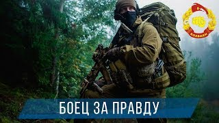 ШИКАРНЫЙ БОЕВИК - БОЕЦ ЗА ПРАВДУ 2017 / Новый Русский боевик
