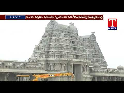 CM KCR to visit Yadadri Temple Today to Inspect Temple Works | TNews Telugu