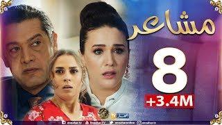 مسلسل مشاعر | الحلقة 8 / أضخم مسلسل في رمضان 2019