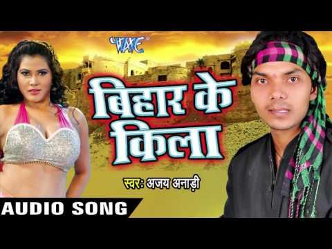 गवना-कराके-घरे-बुलाके---gawana-karake-||-bihar-ke-kila-||-ajay-anadi-||-bhojpuri-song