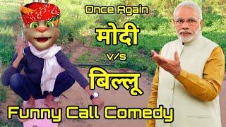 नरेंद्र मोदी & बिल्लू कॉमेडी - Narendra modi & Talking tom funny call - 1 2019 | new talking / mkp