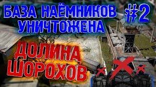 База Наёмников Уничтожена ► Сталкер Долина Шорохов