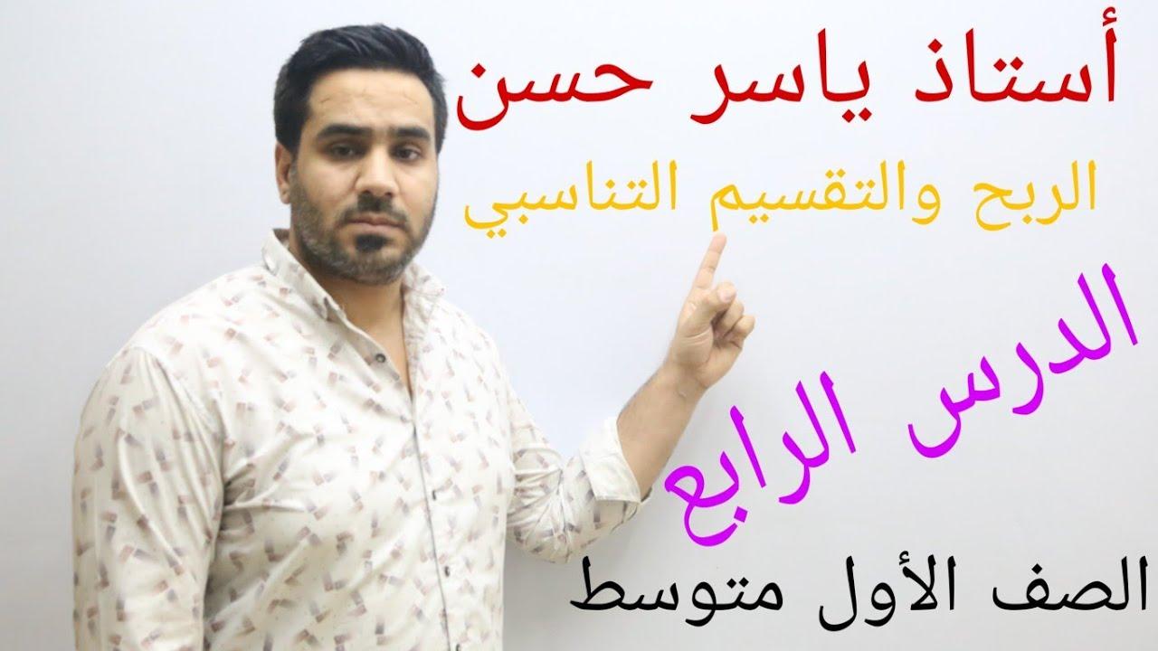 الصف الأول متوسط/الفصل الثاني/ الدرس الرابع/ الربح والتقسيم التناسبي /#أستاذ_ياسر_حسن