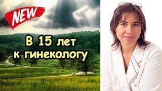 Как в 15 лет попасть к гинекологу(http://doctormakarova.ru/ Главное - захотеть, и попадешь, куда хочешь!, 2015-04-08T03:48:46.000Z)